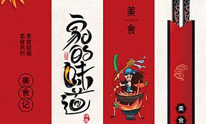 中国风餐厅挂画设计模板PSD素材