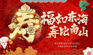 福如东海寿比南山寿宴海报设计PSD素材