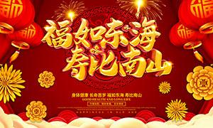 福如东海寿比南山寿宴海报PSD素材