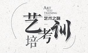 中国风艺考培训宣传海报设计PSD素材