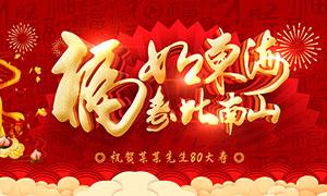 红色喜庆祝寿海报设计PSD源文件