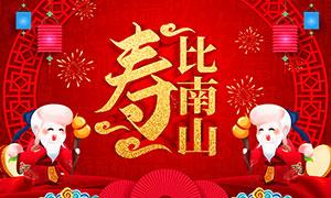 寿比南山喜庆祝寿海报设计PSD素材