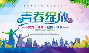 青春绽放主题宣传海报设计PSD素材