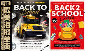 校车与书包元素的返校主题海报文件