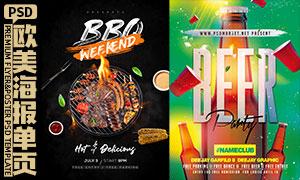 周末烧烤与啤酒派对海报设计源文件