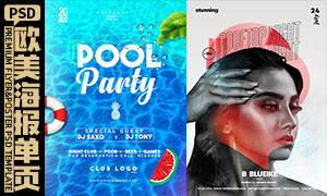 泳池派对活动海报设计分层模板素材