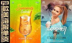 酒会与夏日海滩派对海报设计源文件