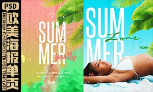 绿叶装饰的夏日派对海报单页源文件