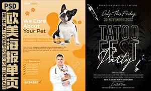 宠物店与纹身店海报单页分层源文件