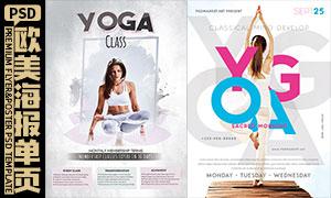 瑜伽培训课程宣传海报设计分层素材