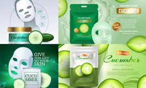 水润护肤黄瓜面膜产品广告矢量素材