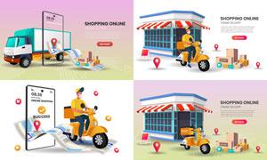 在线购物主题网页焦点图设计矢量图