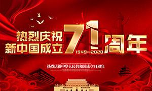 庆祝国庆节71周年宣传栏设计PSD素材