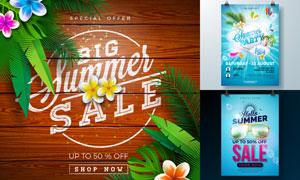 植物花朵元素夏季海报设计矢量素材