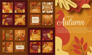 方形尺寸秋天主题广告设计矢量素材