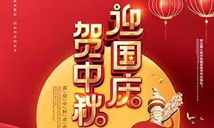 中秋国庆双节大酬宾活动海报PSD素材