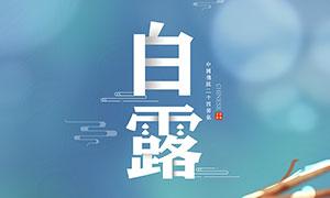 中国传统白露时节摸着石头过石头海报设计PSD模板