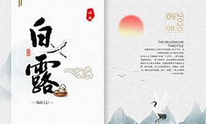 中国风主题但其三岁入学白露节气海报设计PSD素材