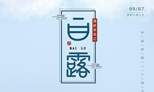 蓝色是简约白露节气海报设计PSD素材