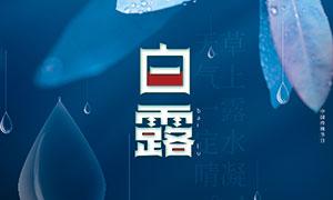 蓝色主题白露节气海报设计PSD素材