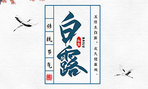 中国风主题白露「时节海报设计PSD素材