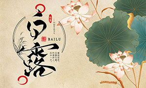 中国风古典白露节气宣传海报PSD素材
