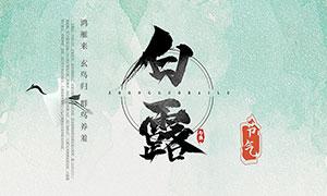中国风古典白露节气海报设计PSD素材