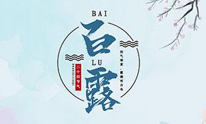 蓝天水彩风格白露节气海报PSD素材