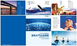 藍色大氣企業畫冊設計模板PSD源文件