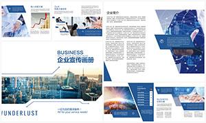 藍色企業宣傳冊設計模板PSD素材