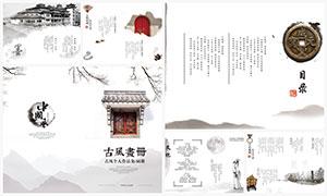 中國風古風畫冊設計模板PSD源文件