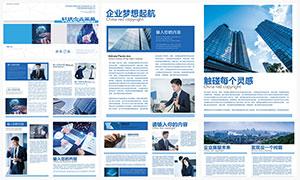 藍色科技企業畫冊設計PSD素材