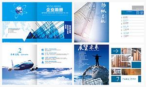 藍色企業產品畫冊設計模板PSD素材