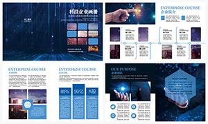 藍色科技企業畫冊設計PSD源文件