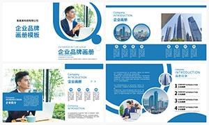 藍色企業品牌畫冊設計模板PSD素材