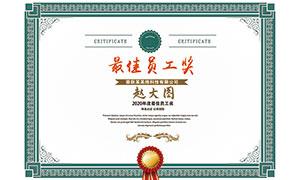 企业最佳员工获奖证书模板PSD素材