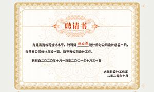 企业销售冠军荣誉证书和聘书模板PSD素材
