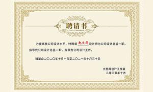 企业功勋员工荣誉证书模板PSD素材