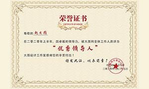 企业优秀领导人荣誉证书模板PSD素材