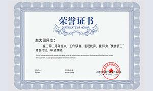 蓝色纹理企业荣誉证书模板PSD素材