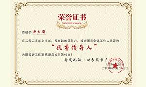 简约企业荣誉证书模板PSD素材