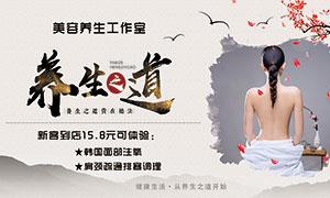 中国风养生之道宣传海报设计PSD素材