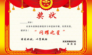 红色喜庆奖状模板PSD素材