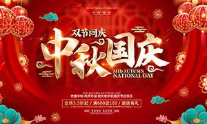 中秋国庆双节同庆海报设计模板PSD素材