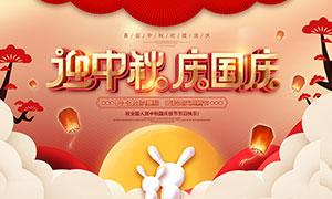 迎中秋庆国庆宣传展板设计PSD素材