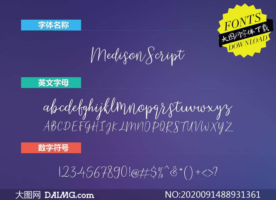 MedisonScript(英文字体)