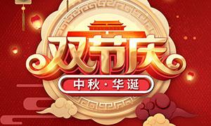 中秋国庆双节庆宣传单设计PSD素材