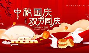 中秋国庆双节庆活动海报PSD素材