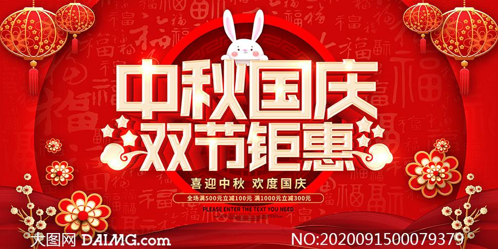 中秋国庆双节钜惠宣传展板PSD素材