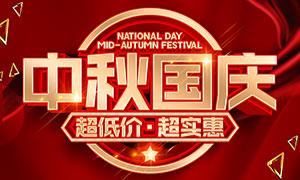 中秋国庆全民促销宣传单设计PSD素材